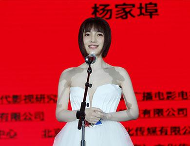 首届杨家埠青年电影短片展表彰盛典隆重举行 百位电影人共享盛典