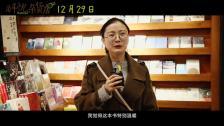 《解忧杂货店》曝路演特辑 对谈多地书迷引爆感动期待