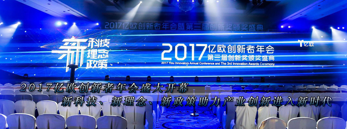 2017亿欧创新者年会盛大开幕