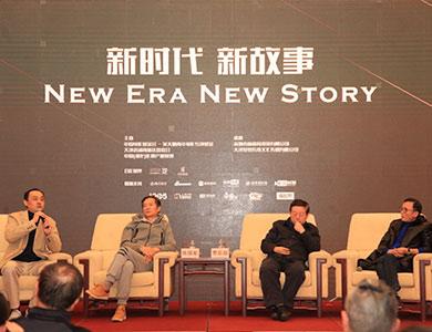 """大师之光第三期青年编剧高级研习班 举行""""新时代、新故事""""论坛"""