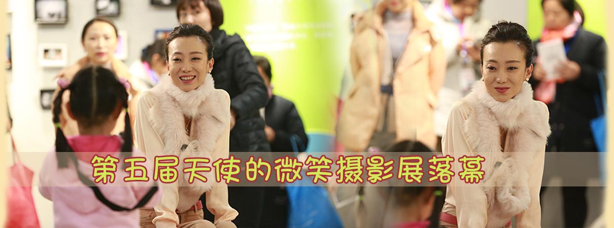 """第五届""""天使的微笑""""摄影展落幕"""