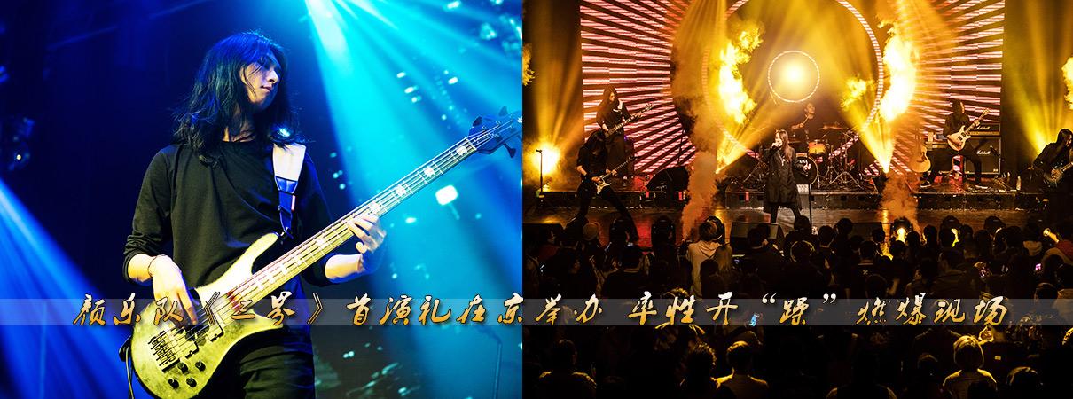 颜乐队首张专辑《三界》现世