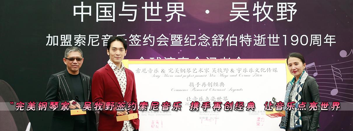 吴牧野签约索尼音乐携手再创经典