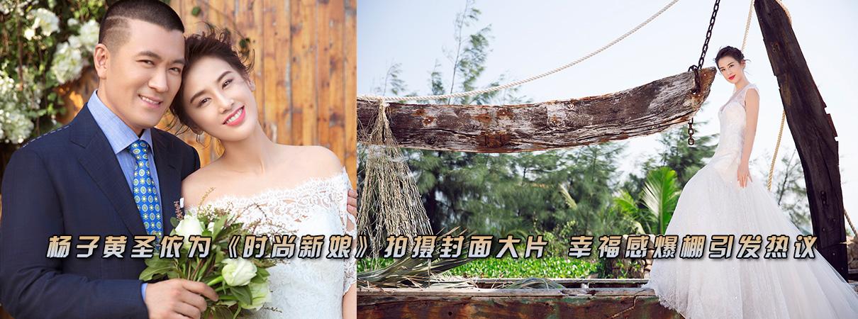 杨子黄圣依为《时尚新娘》拍摄封面…