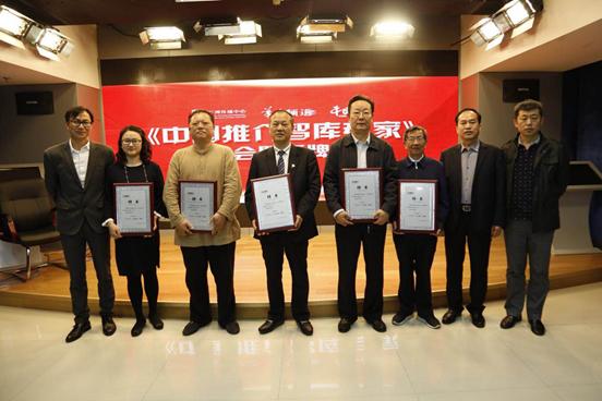 《中国推介》节目智库专家授牌仪式在五洲传播中心举行