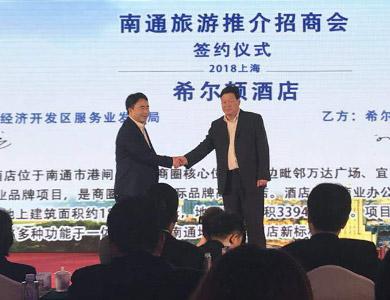 2018年南通旅游(上海)招商推介会在沪成功举办