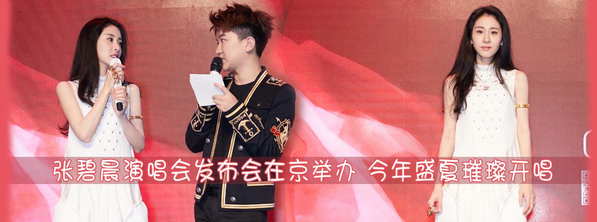 张碧晨演唱会发布会在京举办