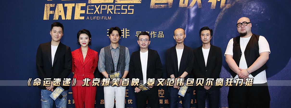 《命运速递》北京爆笑首映