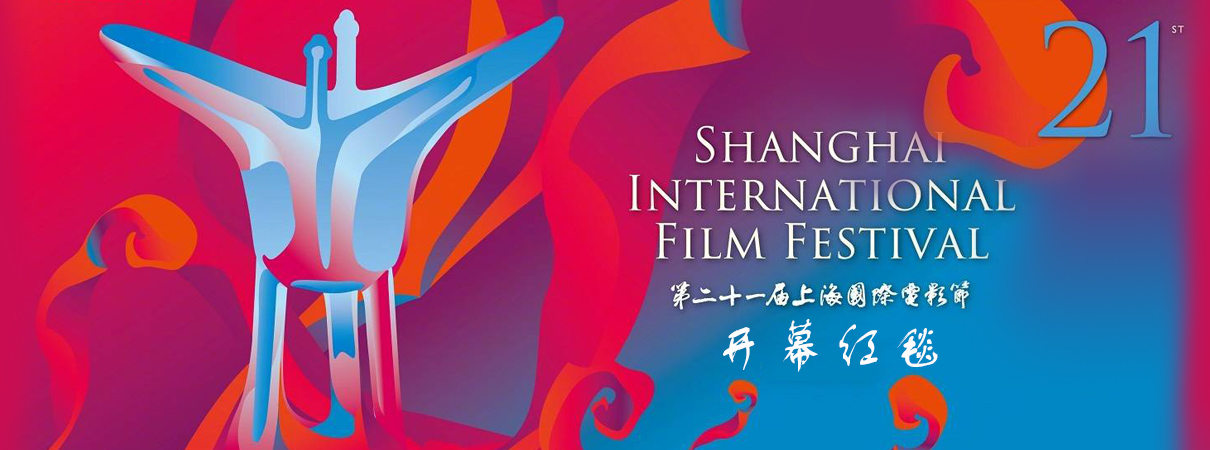 上海电影节开幕红毯