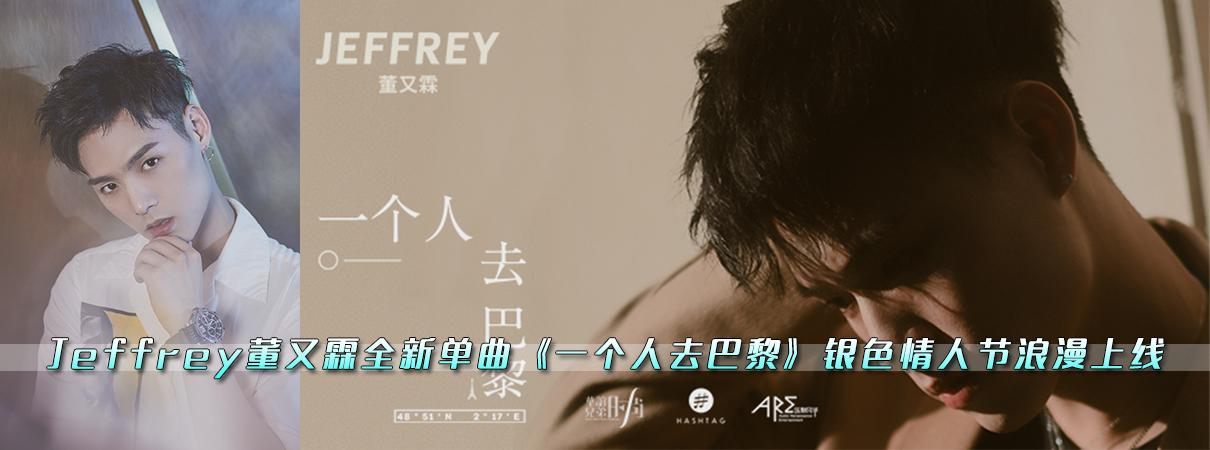 Jeffrey董又霖全新单曲《一…