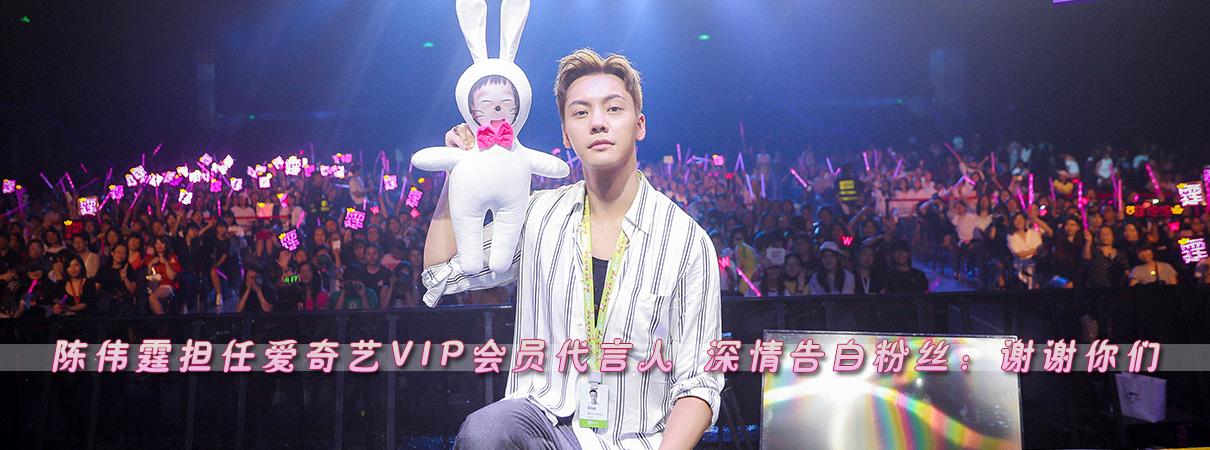 陈伟霆担任爱奇艺VIP会员代言人