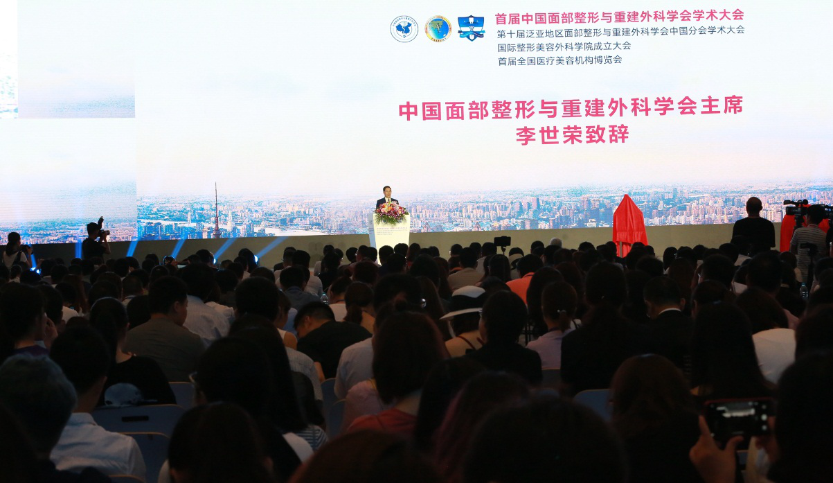 首届中国面部整形与重建外科学会学术大会圆满落幕
