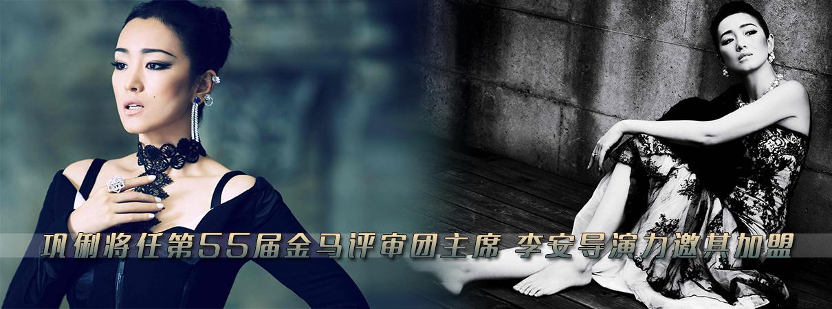 巩俐将任第55届金马评审团主席