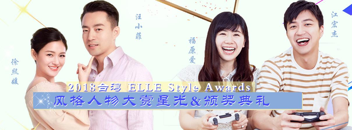 ELLE风格人物大赏颁奖典礼
