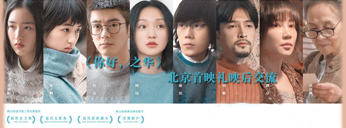 《你好,之华》北京首映礼映后交流…