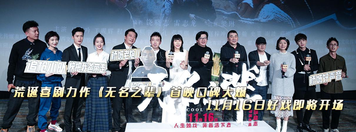 《无名之辈》北京首映 实力派阵容…