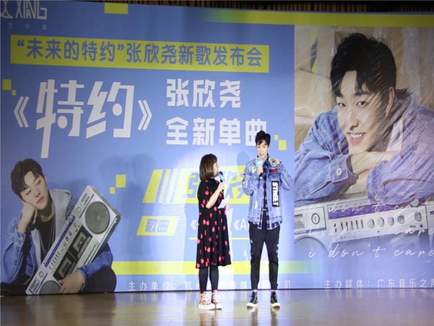 张欣尧新歌发布会 魅力发散引燃粉丝热情