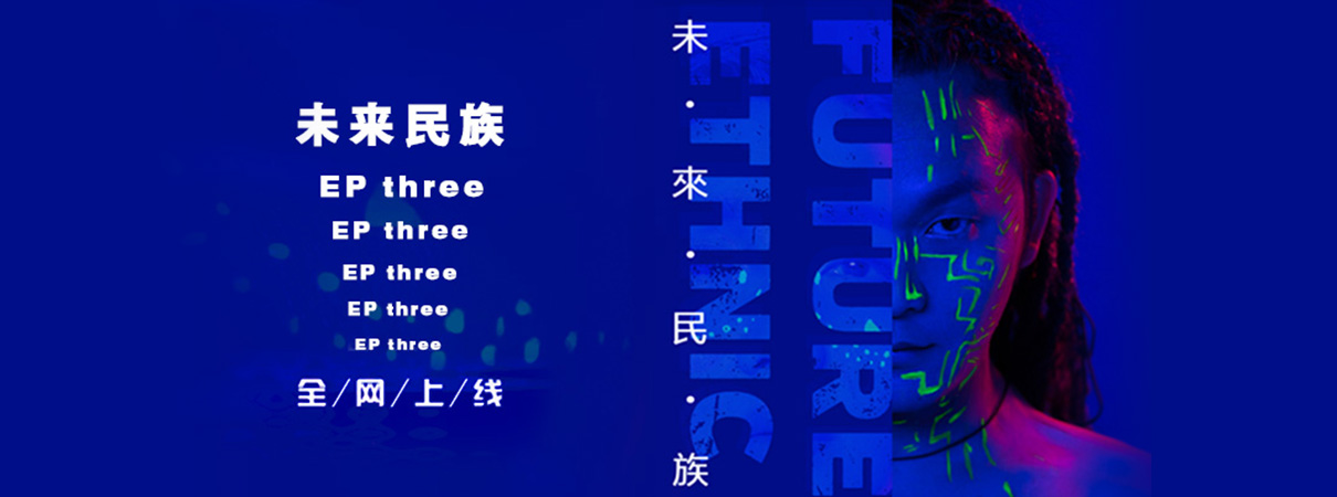 未来民族EP3全网发布   阿朵…
