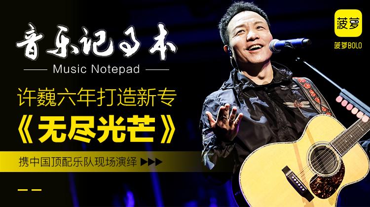 """许巍""""无尽光芒""""新专辑首唱会及全国巡演发布会"""