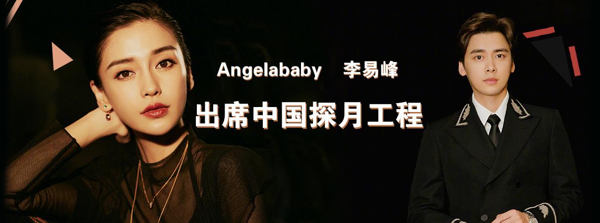 Angelababy、李易峰出席…