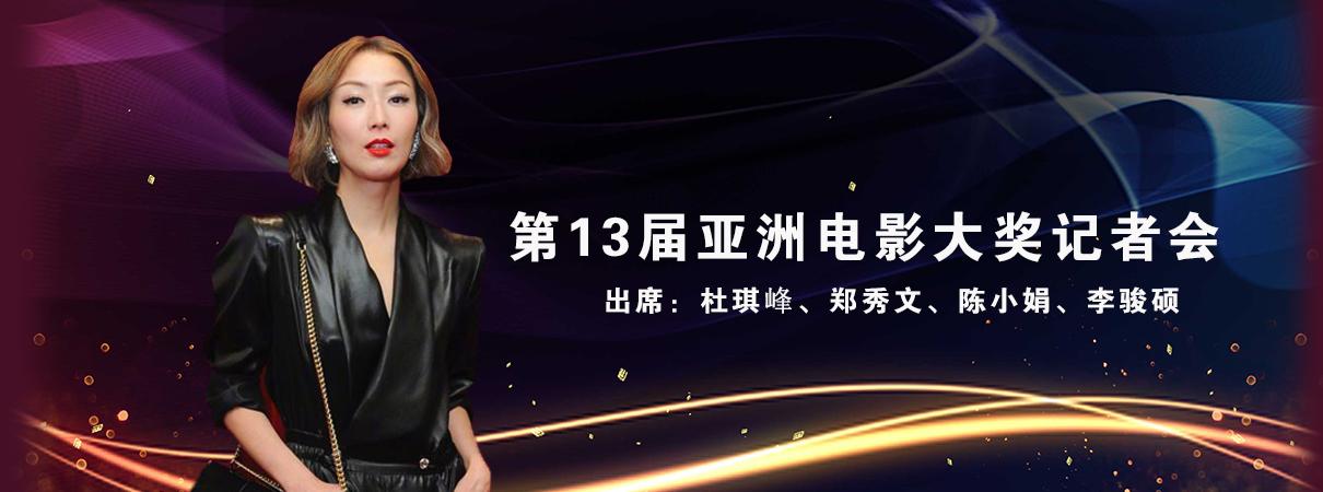 郑秀文出席第13届亚洲电影大奖记…
