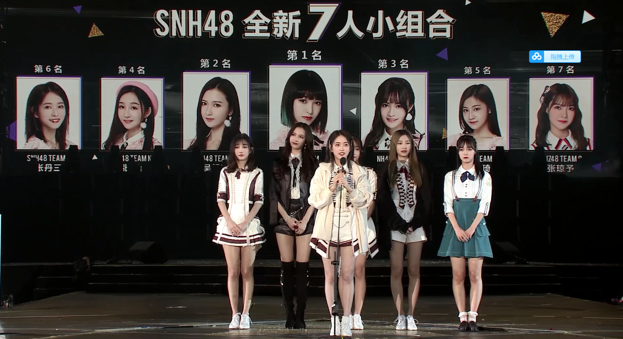 SNH48 GROUP 第五届年度金曲大赏落幕
