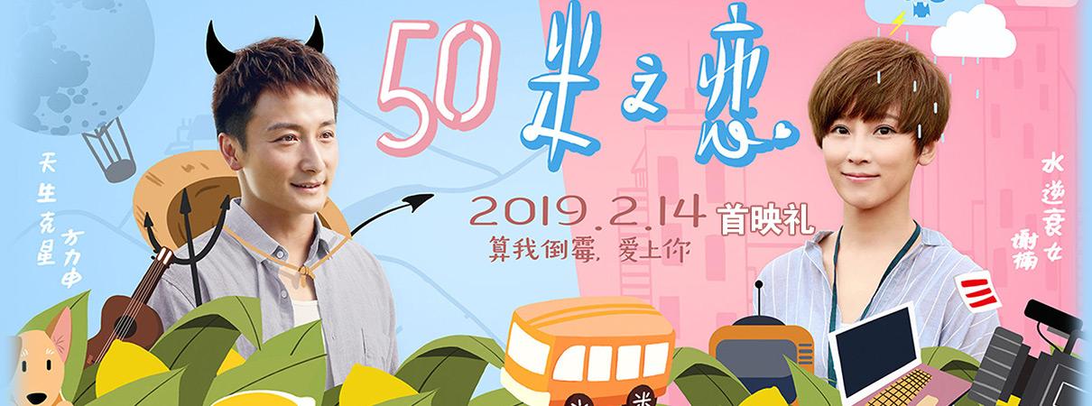 喜剧《五十米之恋》首映礼