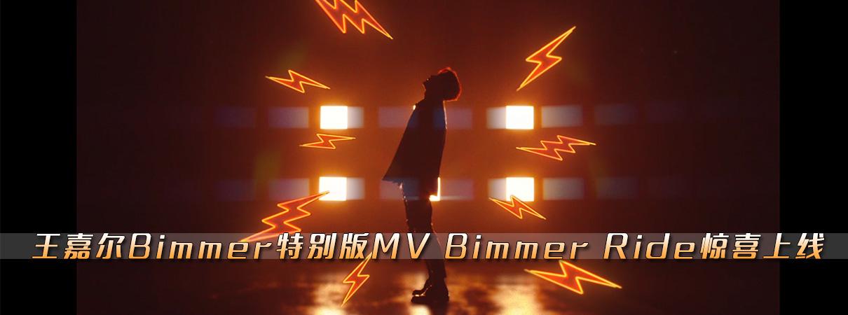 王嘉尔Bimmer特别版MV B…