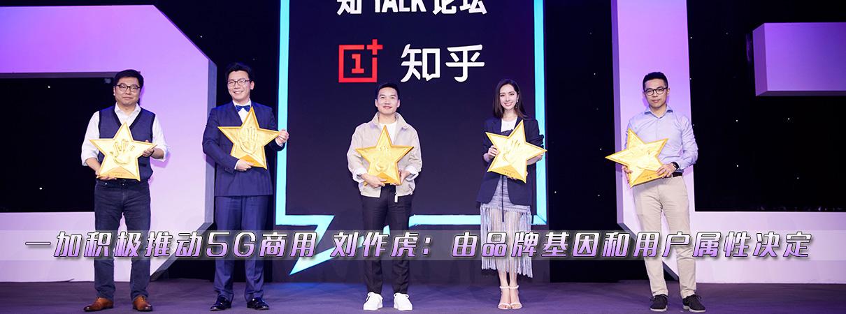 一加积极推动5G商用 刘作虎:由品牌基因和用户属…