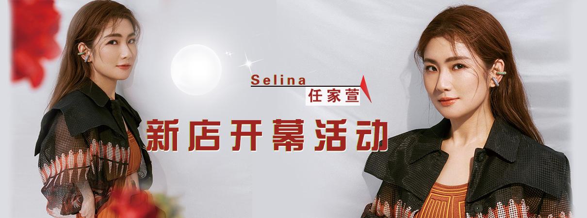 女神Selina亮相新店开幕