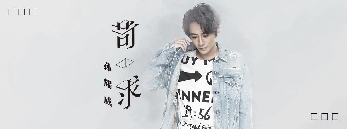 孙耀威国语专辑重磅发布第二主打曲…