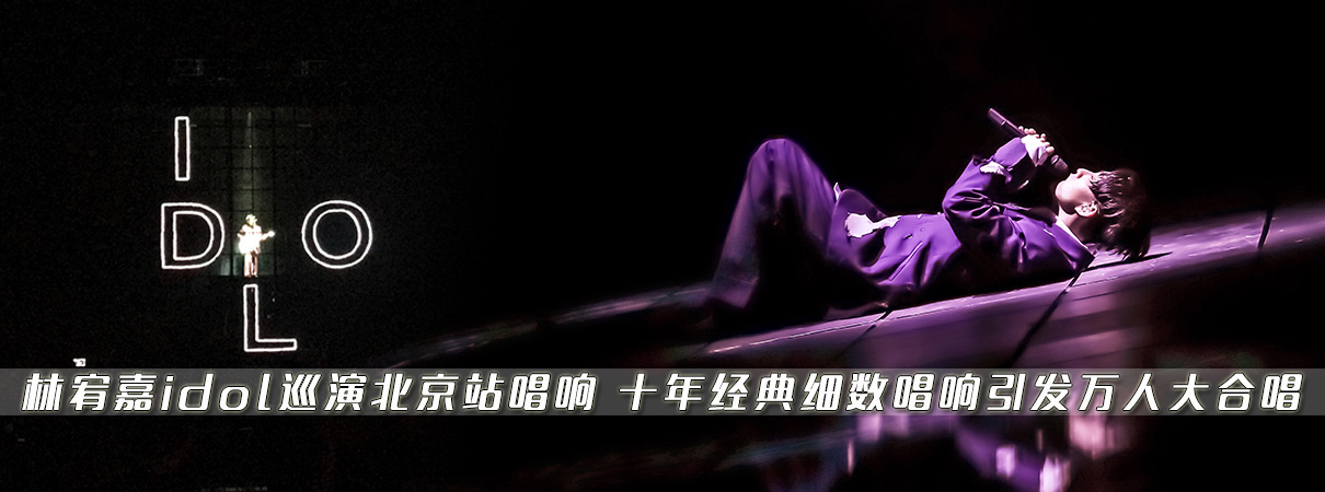 """林宥嘉""""Idol""""巡回演唱会北京…"""