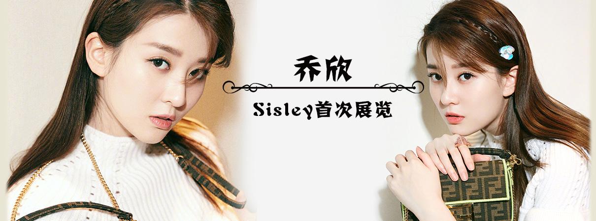 乔欣亮相 Sisley首次展览