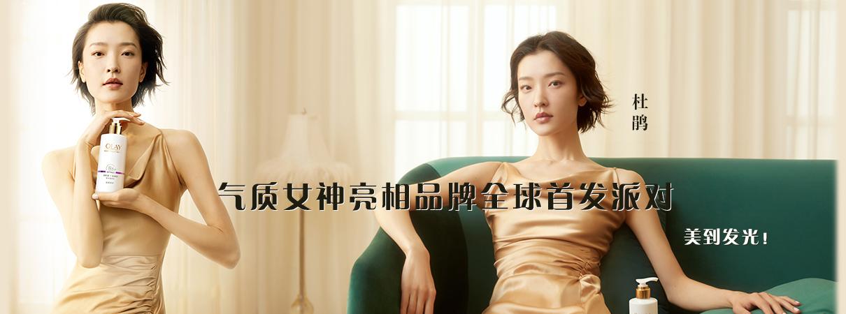 气质女神杜鹃亮相品牌全球首发派对…
