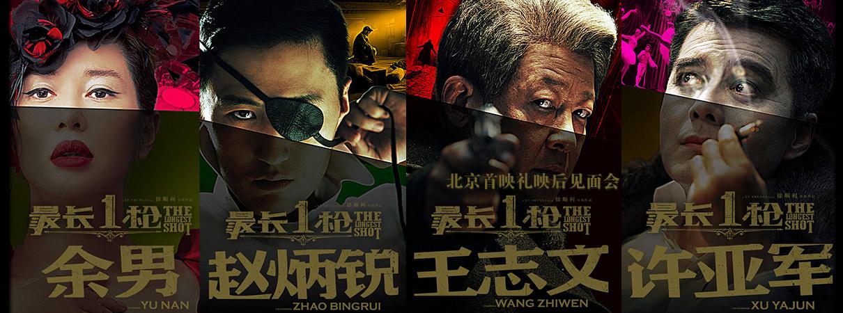 电影《最长一枪》 北京首映礼映后…