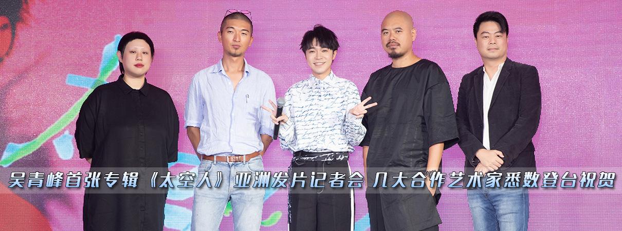 青峰首张专辑《太空人》亚洲发片记…