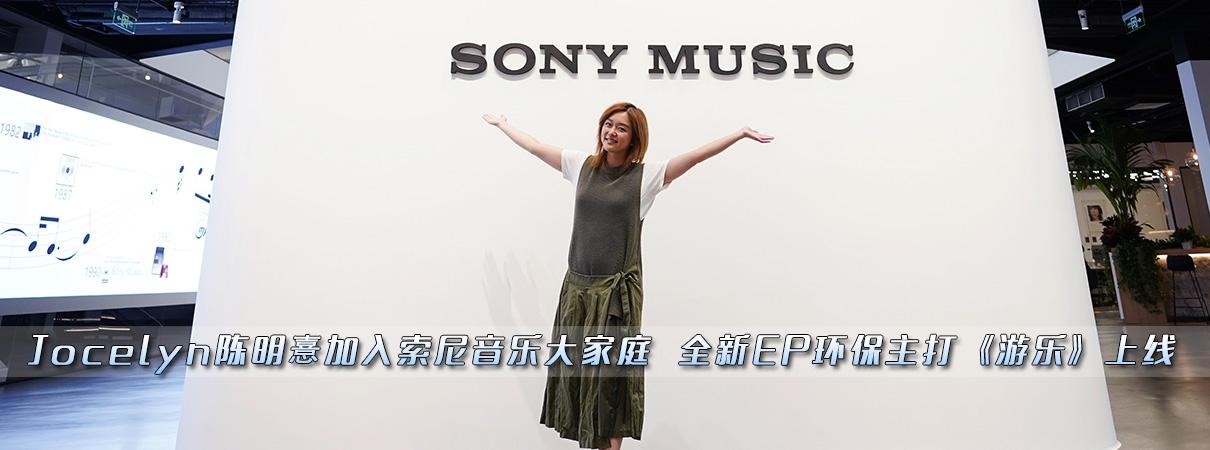Jocelyn陈明憙加入索尼音乐…