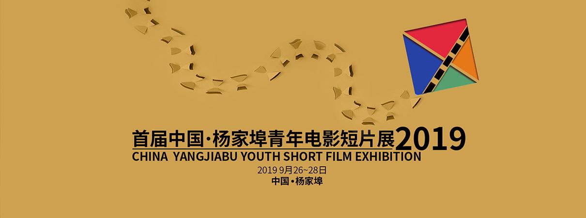 首届中国•杨家埠青年电影短片展即…