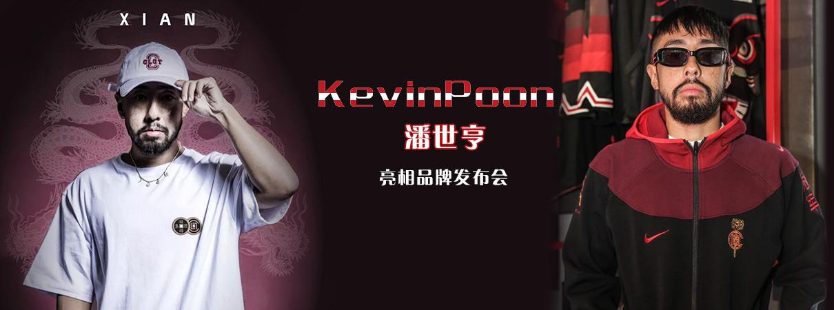KevinPoon潘世亨亮相品牌…