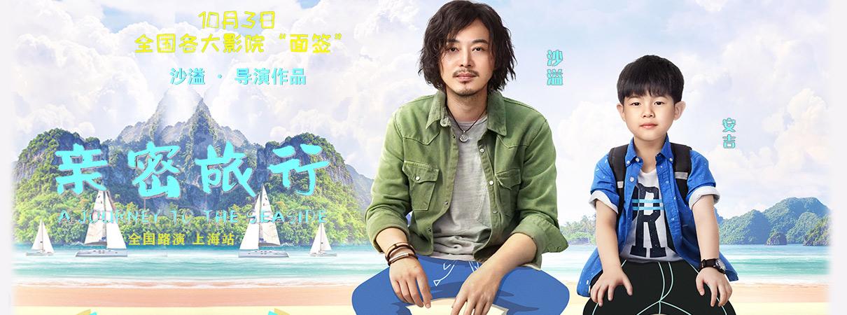 电影《亲密旅行》上海路演 沙溢安…