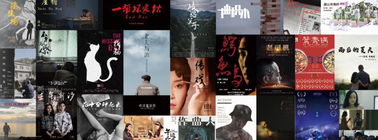 首届杨家埠青年电影短片展入围影片…