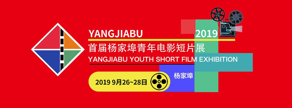 首届杨家埠青年电影短片展盛大开幕