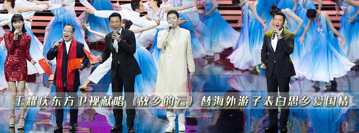 王耀庆东方卫视献唱《故乡的云》替…
