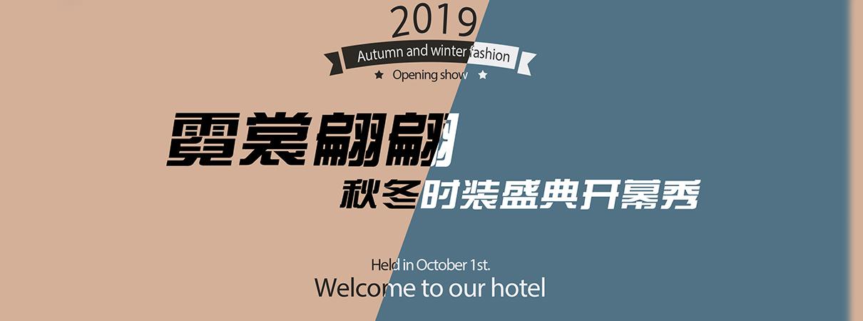 2019「霓裳翩翩」秋冬时装盛…