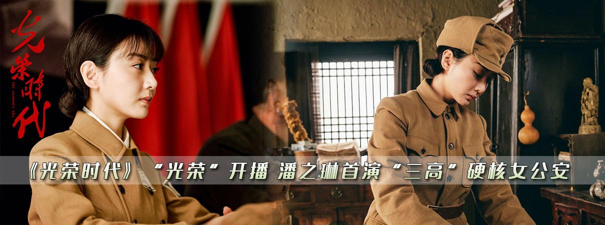 """《光荣时代》""""光荣""""开播 潘之琳…"""