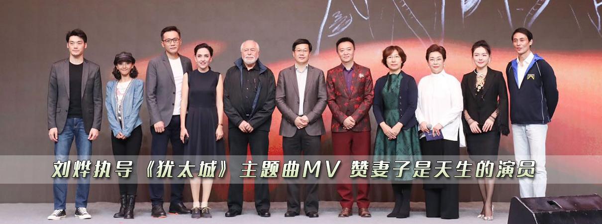 刘烨执导《犹太城》主题曲MV 赞…