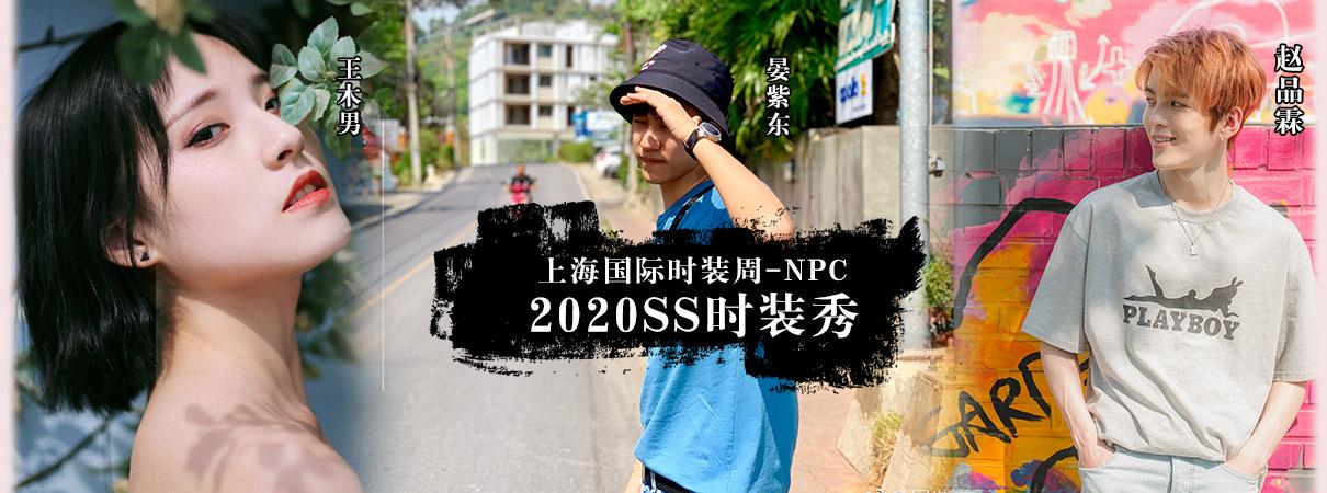 上海国际时装周-NPC 2020…