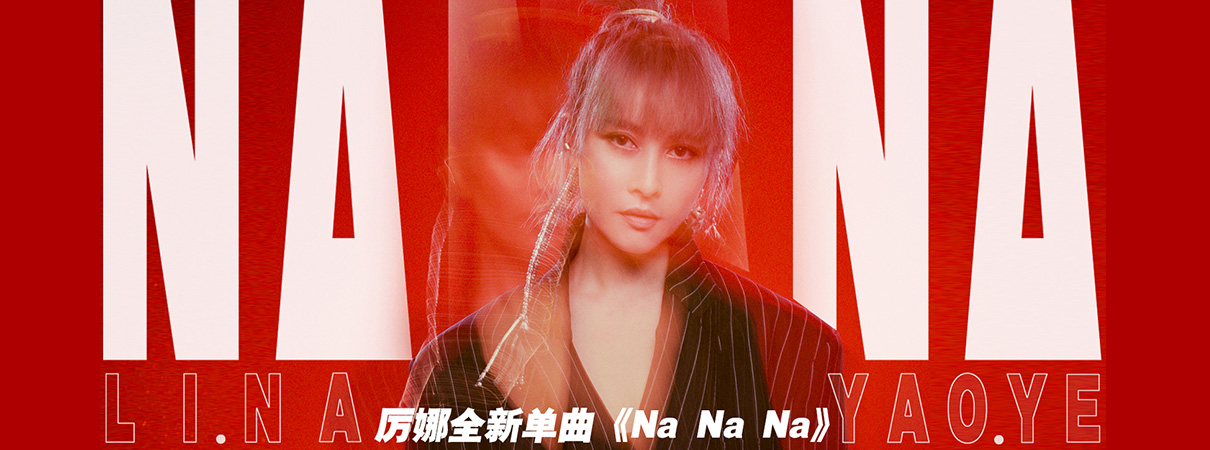 厉娜2019最新单曲《Na Na…