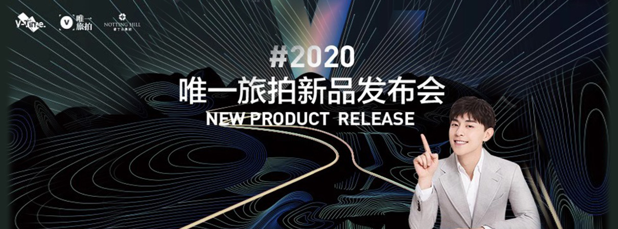 邓伦现身唯一旅拍2020 新品发…