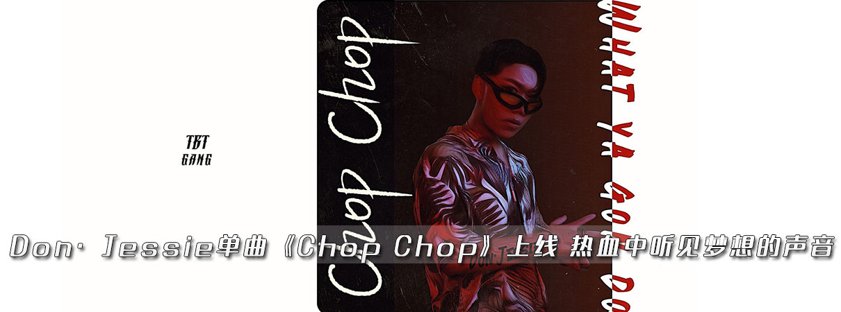Don·Jessie单曲《Cho…